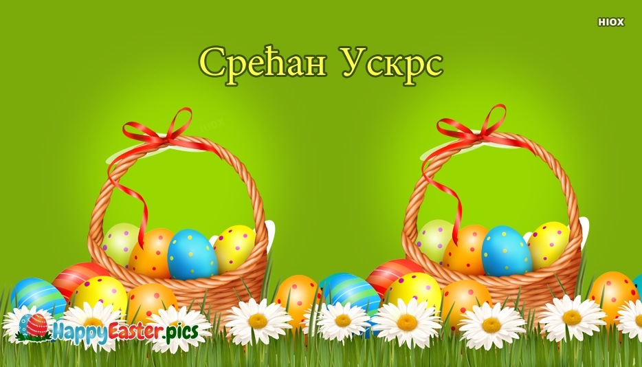 Happy Easter Images for Serbian