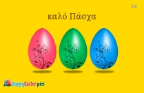 Happy Easter In Greek | καλό Πάσχα