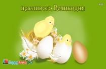 Happy Easter In Ukrainian
